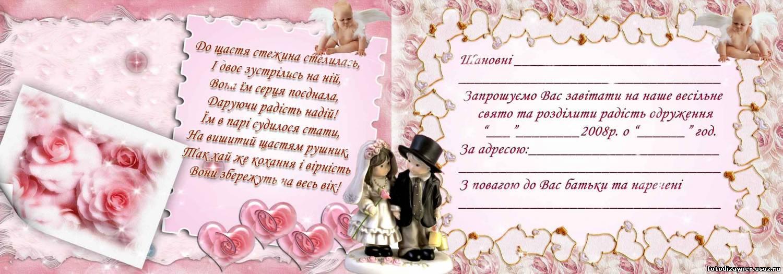 Шаблон Пригласительного На Свадьбу В Ворде